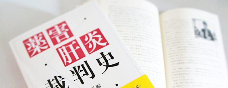 古賀克重法律事務所ブログ 「薬害肝炎裁判史」