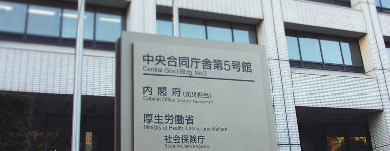 古賀克重法律事務所ブログ 厚生労働省