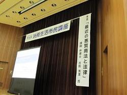 中津市講演「最近の悪質商法と法律」