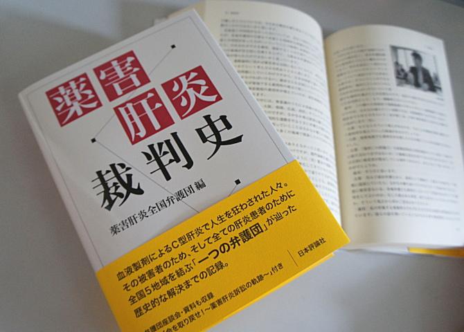 古賀克重法律事務所ブログ 薬害肝炎裁判史