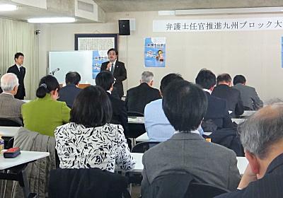 古賀克重法律事務所ブログ 弁護士任官推進九州ブロック大会