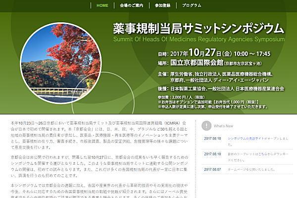 古賀克重法律事務所ブログ    薬事規制当局サミットが日本で初開催、薬害オンブズパースンが対話を要望へ   薬事規制当局サミットが日本初開催27日は一般公開のシンポジウムも薬害オンブズパースン会議が対話を要望